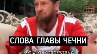 Конфликт Рамзан Кадыров  Глава  РЧ с РД