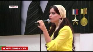 В Чечне прошел региональный этап IV Всероссийского фестиваля художественного творчества «Я - автор»