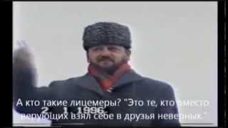 Ахмат Кадыров призывает к джихаду'96