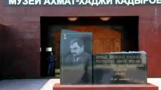 Музей Ахмат-Хаджи Кадырова ☝