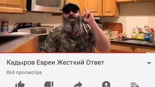 Еврей мусульманин жёсткое обращение к Рамзану Кадырову