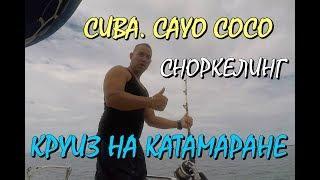 КУБА. КАЙО КОКО. ПОДВОДНЫЙ МИР ОСТРОВОВ. КРУИЗ НА КАТАМАРАНЕ. SNORKELING IN CUBA, CAYO COCO..