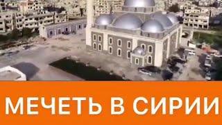 РАМЗАН КАДЫРОВ Мечеть Халида ибн Валида.