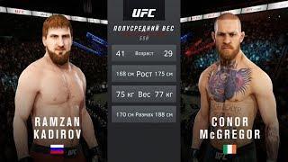 РАМЗАН КАДЫРОВ VS КОНОР МАКГРЕГОР В UFC!