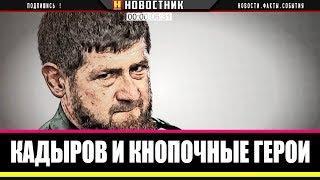 Рамзан Кадыров и Кнопочные герои Интернета