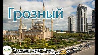 Фонд Хайра-Чечня-История - Город Грозный