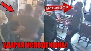 Конор Макгрегор УДAРИЛ СТАРИКА в баре! / Фанаты Хабиба АТАКУЮТ Порье и его семью!