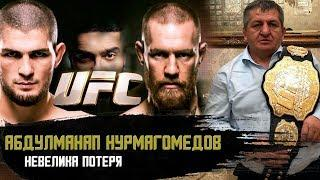 Абдулманап Нурмагомедов - Конор, готовность Хабиба, конфликт с Тимати, UFC Moscow, виза  | Safonoff