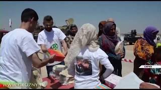 Продолжается гуманитарная акция Фонда Кадырова в САР