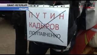 В Санкт-Петербурге прошел митинг против моста имени Ахмата Кадырова