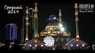 Ночной Грозный. 2019 / Night city Grozny