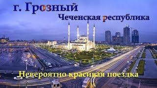 #яздесьбыл✔ Невероятная поездка в город Грозный 2017!
