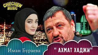 Песня про Отца КАДЫРОВА! Иман Бураева  - Ахмат Хаджи 2019