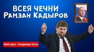 ВсеЯ Чечни Рамзан Кадыров. Мой идол - Владимир Путин