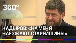 Кадыров - Путину: «На меня наезжают старейшины»