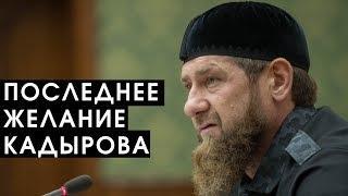 РАМЗАН КАДЫРОВ ОГЛАСИЛ СВОЕ ПОСЛЕДНЕЕ ЖЕЛАНИЕ