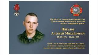 Памяти морпехов СФ погибших в Чечне.
