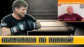 ДАГЕСТАНЕЦ ТРУХАНУЛ ПЕРЕД КАДЫРОВЫМ