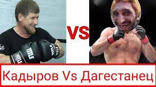 Дагестанец вызвал на бой Кадырова Vs ответ Чеченца (+ БОНУС)