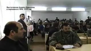 12 июня 2000 года Ахмат Кадыров назначен главой Чеченской администрации