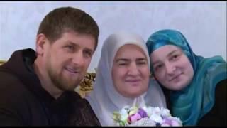 Рамзан Кадыров и его большая семья поздравляет с днём рождения Медни Мусаевну!