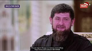 Рамзан Кадыров про женщин