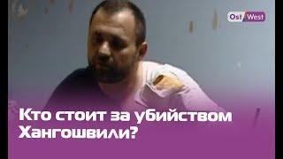 Чеченское убийство в Берлине: версия о причастности ГРУ и спецслужб Кадырова