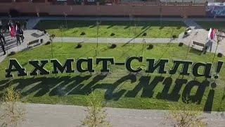 Р.Кадыров Город Курчалой  ускоренными темпами  преображается, становится краше и современней.