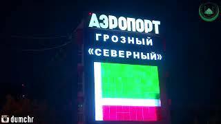 Первый рейс Грозный-Джидда вылетел с аэропорта Грозного.