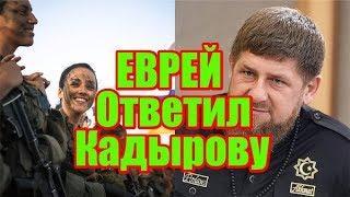 СРОЧНО! Еврей ответил Кадырову за сказанные слова