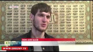 РОФ имени Ахмат-Хаджи Кадырова приобрел жилье для малоимущей семьи