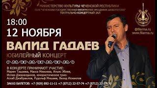 12 ноября 2017 - юбилейный концерт Народного артиста Чеченской Республики Валида Гадаева