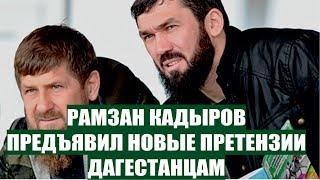 Новости Чечни и Дагестана сегодня свежие Рамзан Кадыров об имаме Шамиле дагестанцы отдайте землю