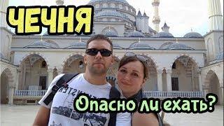 Чечня 2018. Грозный. Опасно ли ехать?