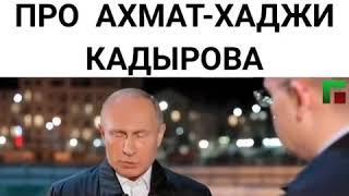 ПУТИН ПРО АХМАТ ХАДЖИ КАДЫРОВЕ!