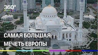 Кадыров открыл в Чечне самую большую мечеть Европы