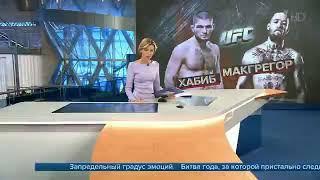 Хабиб Нурмагомедов и Конора Макгрегор