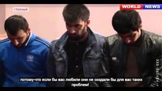 Рамзан Кадыров поймал наркоманов и публично их выставил на показ.