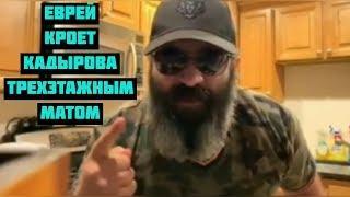 Еврей материт Кадырова и угрожает расправой