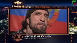 Город Грозный отмечает свой 200 летний юбилей!