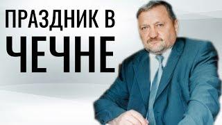 В Чечне с размахом отметят день рождения Ахмат-Хаджи Кадырова
