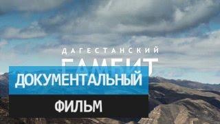 Дагестанский гамбит. Документальный фильм