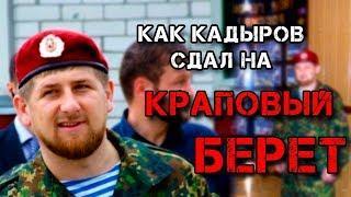 Как Рамзан Кадыров получил КРАПОВЫЙ БЕРЕТ