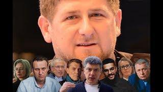 ЧТО ГОВОРЯТ ПРО РАМЗАНА КАДЫРОВА? ОСТРОЕ МНЕНИЕ О ПРЕЗИДЕНТЕ ЧЕЧНИ! ПРО РАМЗАНА КАДЫРОВА!