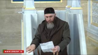Пятничная проповедь муфтия Чеченской республики Салаха Межиева