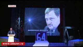 В Грозном состоялось торжественное мероприятие памяти Ахмата-Хаджи Кадырова