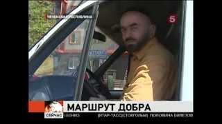 """""""Добрая маршрутка"""" в Грозном"""