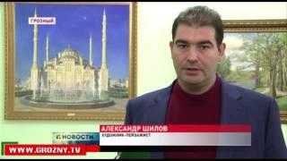 А. Шилов представляет «Русское» искусство в музее А-Х. Кадырова