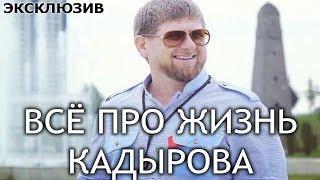 КАК ЖИВЕТ РАМЗАН КАДЫРОВ? ВСЕ О ЕГО ЖИЗНИ. ЭКСКЛЮЗИВ!