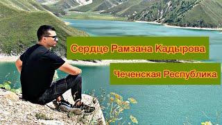 Где находится сердце Рамзана Кадырова?Чечня сегодня